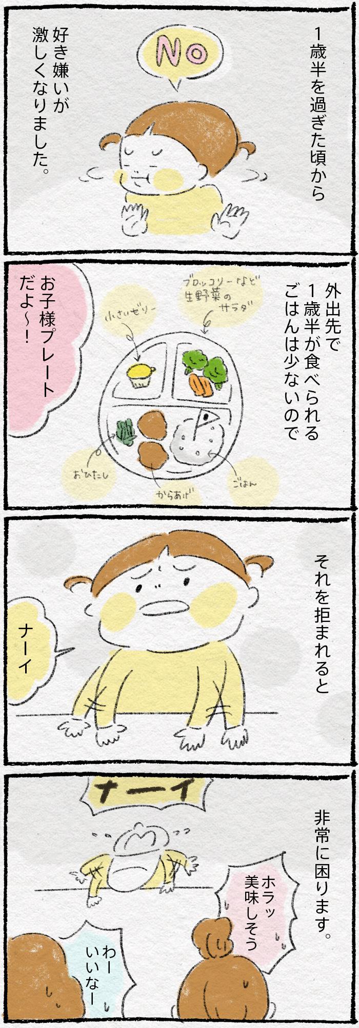 1歳娘の「外食での好き嫌い」問題。ならば!と思いついた必須アイテムの画像1