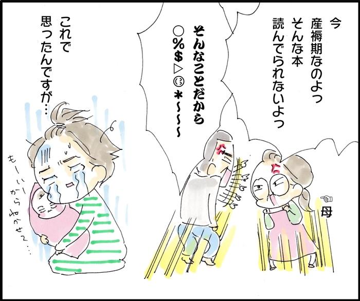 """生後1ヶ月で早期教育!?元教師じいじの暴走で、私が思う""""今やるべきこと""""の画像6"""
