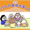 「子どもとの食事=大変」だけじゃない。おうちの食卓を楽しむ特集、届けたい!のタイトル画像