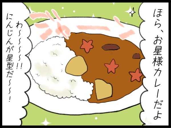 女の子にはやっぱりコレ♪苦手な野菜を楽しく食卓に取り入れるアイデアの画像3