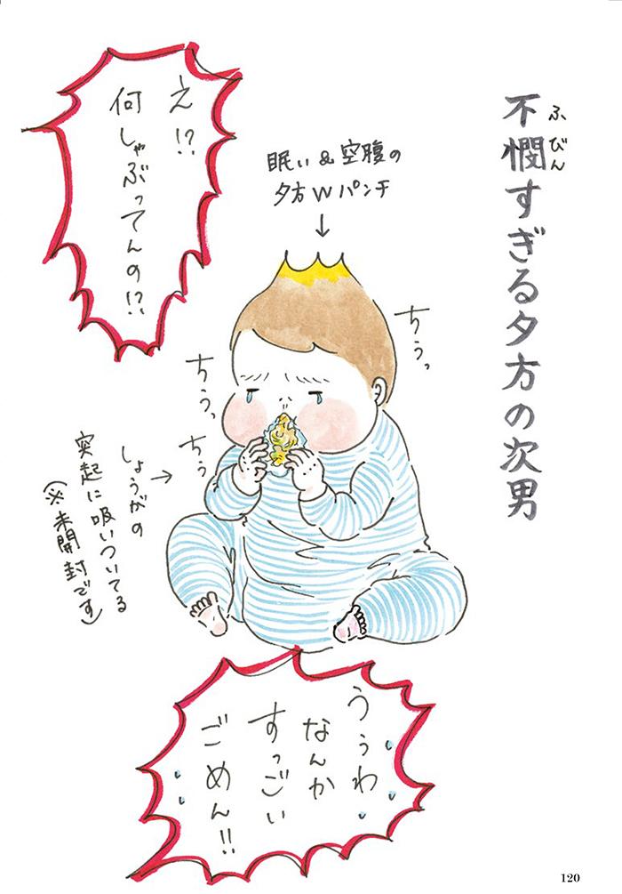 ダイナマイトボディがおやつに選んだモノは…ウソでしょ?(笑)の画像11