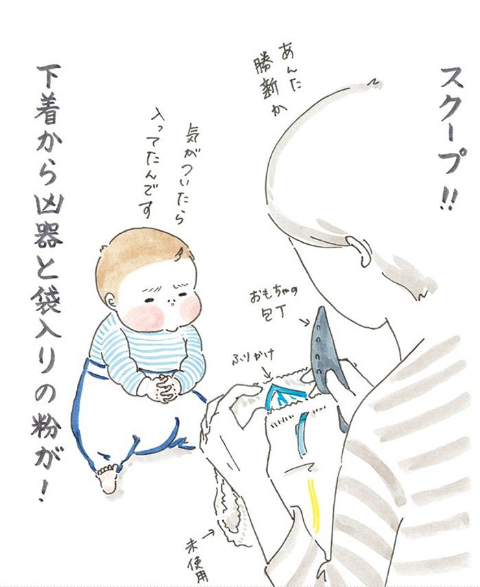育児あるある詰め合わせ♡オムツ混入だけじゃない、お洗濯の失敗談!の画像11