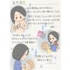 断乳という選択をした私の育児ダイアリー 〜育児って大変だけど楽しい!〜のタイトル画像