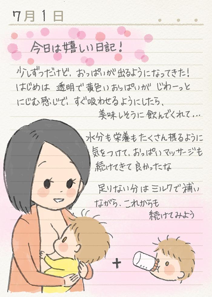 断乳という選択をした私の育児ダイアリー 〜育児って大変だけど楽しい!〜の画像3
