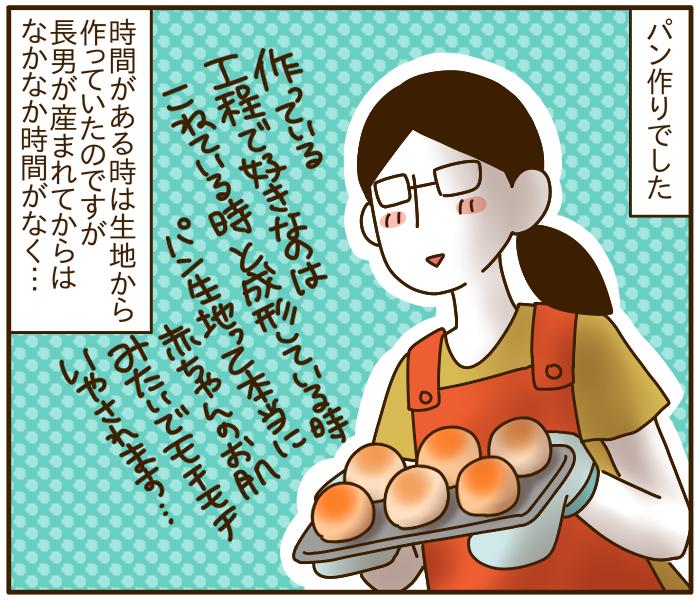 出産前の趣味を再び!子どもと一緒のパン作りが想像以上に楽しかった理由の画像1
