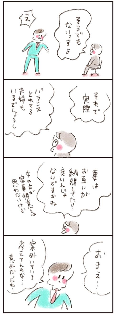 「イクメンの次はこれかも」大豆生田先生がやまもとりえさんと語る『夫婦のカタチ』の画像6