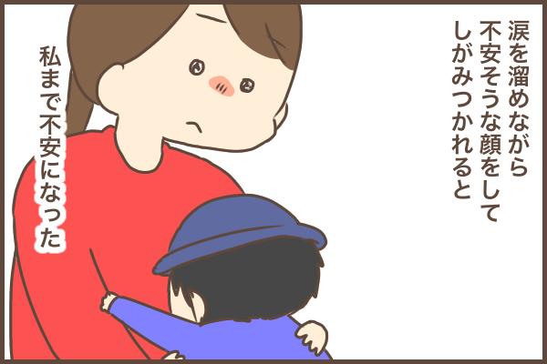 息子の登園拒否。私は「親としての不安」とどう向き合えば良い?の画像2