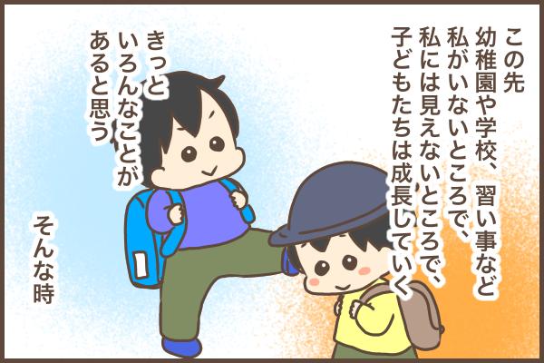 息子の登園拒否。私は「親としての不安」とどう向き合えば良い?の画像11