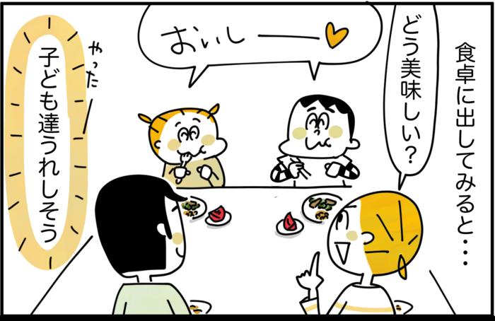 毎日の食卓に彩りを。マンネリ化に悩むママが「常備菜」セットを使ってみた!の画像16