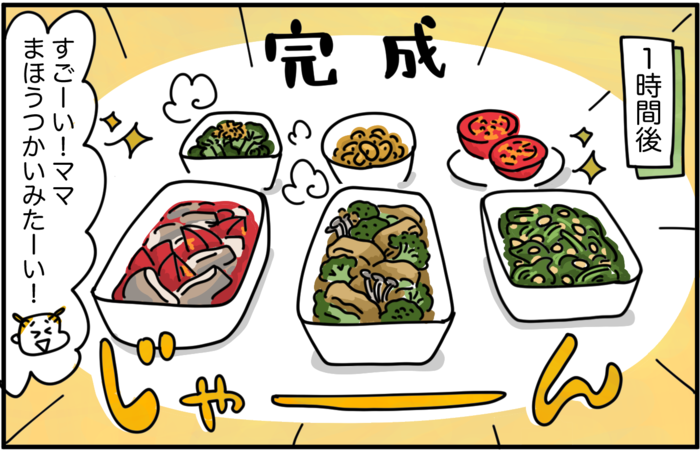 毎日の食卓に彩りを。マンネリ化に悩むママが「常備菜」セットを使ってみた!の画像15