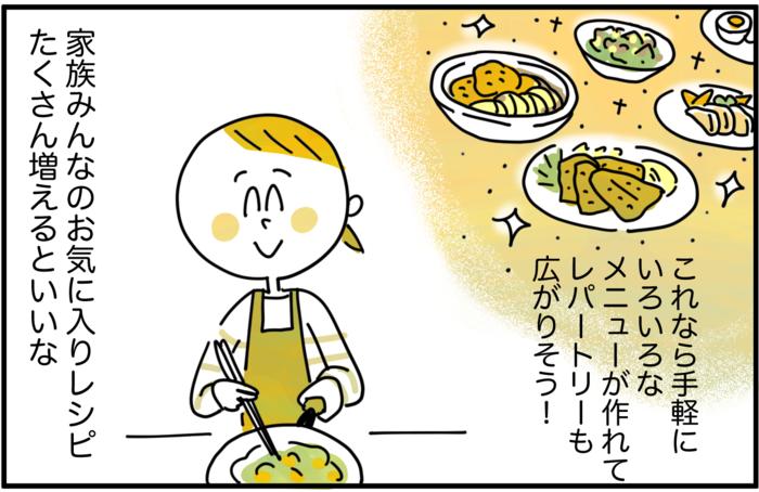 毎日の食卓に彩りを。マンネリ化に悩むママが「常備菜」セットを使ってみた!の画像21