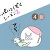 そんなに泣くほど眠いなら、眠ればいいじゃない。/おっぱいとぼく2【4話】のタイトル画像