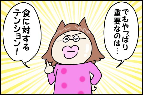 """3歳児の食べムラ対策。いろいろやったけど、この""""声かけ""""が一番!?の画像4"""