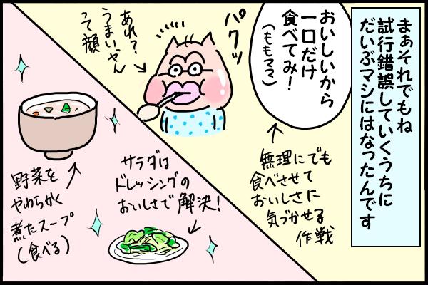 """3歳児の食べムラ対策。いろいろやったけど、この""""声かけ""""が一番!?の画像3"""