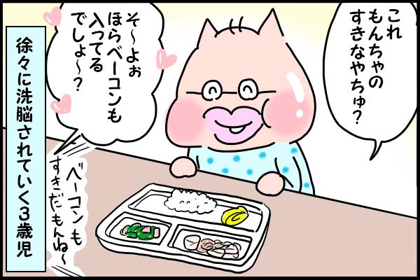 """3歳児の食べムラ対策。いろいろやったけど、この""""声かけ""""が一番!?の画像9"""