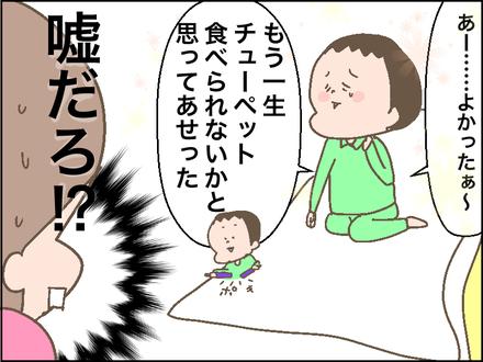 """母をほめる息子の""""本当の目的""""を知ったとき…ちょっ!待てぃ!!(笑)の画像4"""
