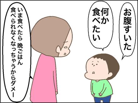 """母をほめる息子の""""本当の目的""""を知ったとき…ちょっ!待てぃ!!(笑)の画像7"""