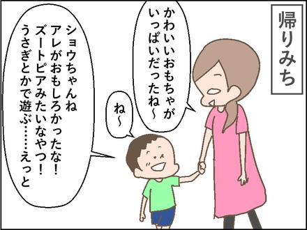 """母をほめる息子の""""本当の目的""""を知ったとき…ちょっ!待てぃ!!(笑)の画像23"""