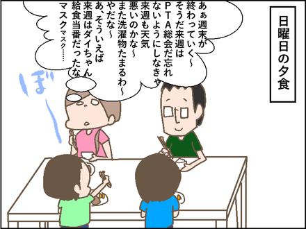 """母をほめる息子の""""本当の目的""""を知ったとき…ちょっ!待てぃ!!(笑)の画像16"""