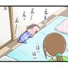 寝返りはできないけど段差はちょっと…(笑)ぷにぷに男子の生態集!!のタイトル画像