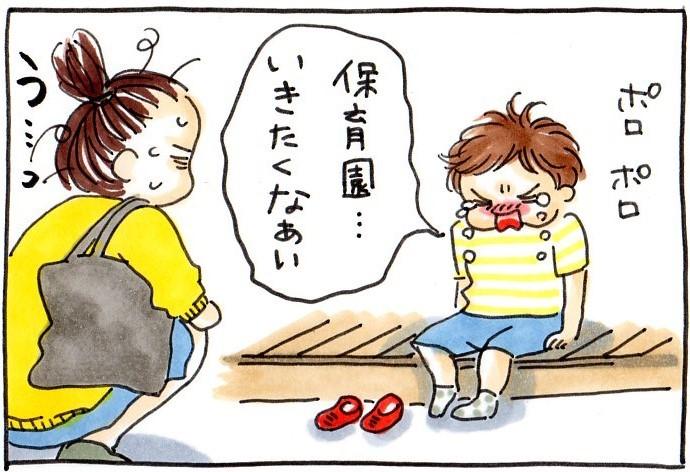 「あと少しだけ、お母さんの抱っこがいい」息子が笑って保育園に行くまでの話の画像1