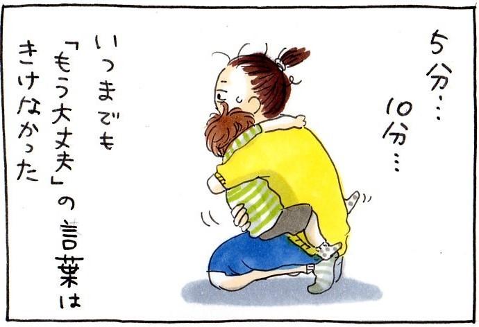 「あと少しだけ、お母さんの抱っこがいい」息子が笑って保育園に行くまでの話の画像4