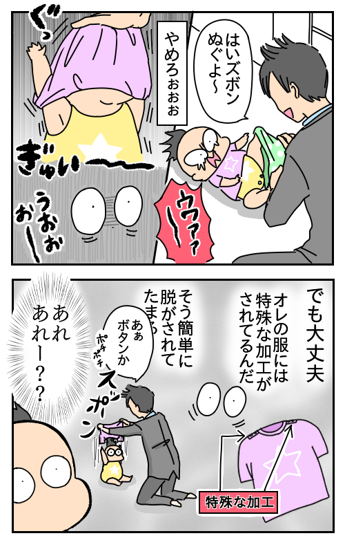 パパ登場!「お風呂」バトルのゴングが鳴る…!!/俺のライバル5話 前編の画像8