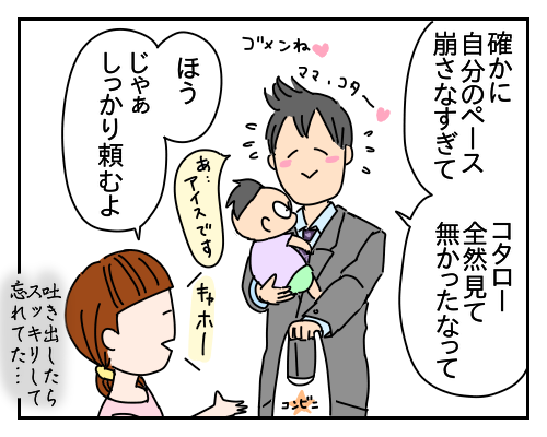 パパ登場!「お風呂」バトルのゴングが鳴る…!!/俺のライバル5話 前編の画像6