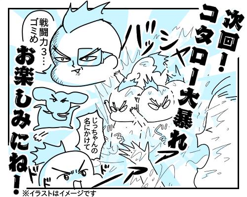 パパ登場!「お風呂」バトルのゴングが鳴る…!!/俺のライバル5話 前編の画像12