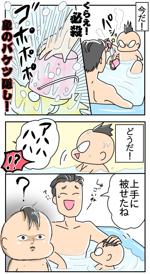 ついに決着!普段と違う「パパとのお風呂」にどう立ち向かう?/俺のライバル5話 後編の画像9