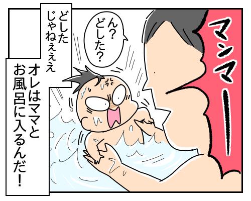 ついに決着!普段と違う「パパとのお風呂」にどう立ち向かう?/俺のライバル5話 後編の画像4