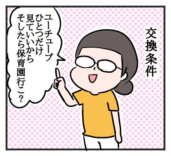 小学生の兄姉が夏休み!末っ子保育園児の「行きたくない」とどう向き合う?の画像4