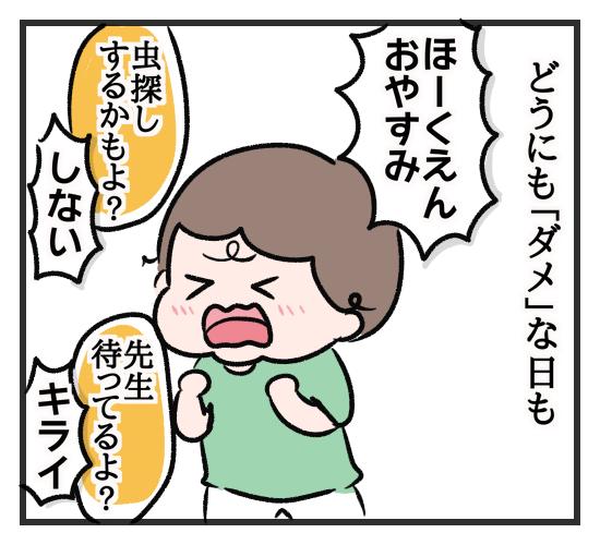 小学生の兄姉が夏休み!末っ子保育園児の「行きたくない」とどう向き合う?の画像6
