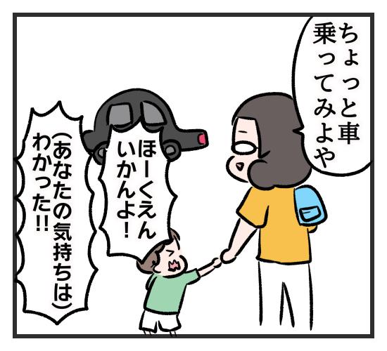 小学生の兄姉が夏休み!末っ子保育園児の「行きたくない」とどう向き合う?の画像8
