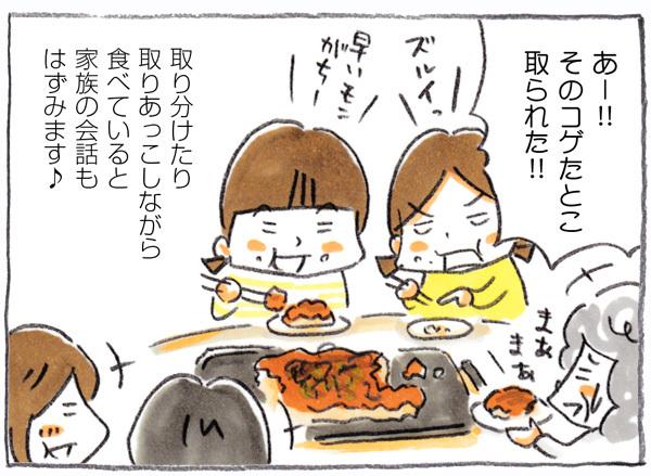 """わが家のテッパン!義母の代から大事にしている""""鉄板""""と家族の話の画像9"""