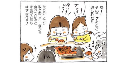 """わが家のテッパン!義母の代から大事にしている""""鉄板""""と家族の話のタイトル画像"""