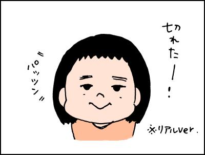 娘の前髪カットがかわいすぎて♡思わず…やってもうたぁ〜!なトホホ話の画像4