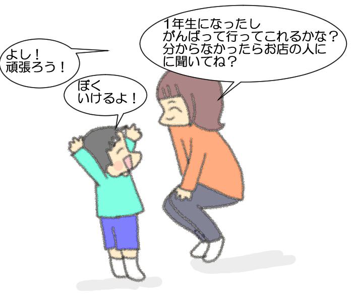 すごい機転!(笑)小学生になった息子の「はじめてのおつかい」の画像2