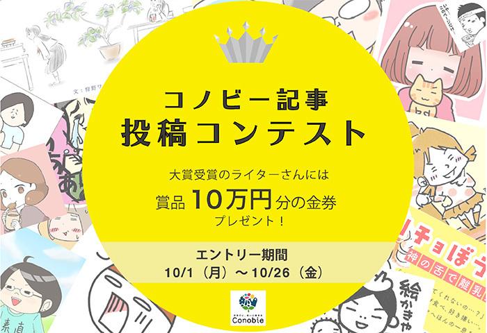 「コノビー記事投稿コンテスト」開催!!大賞は10万円分の金券プレゼント!の画像1