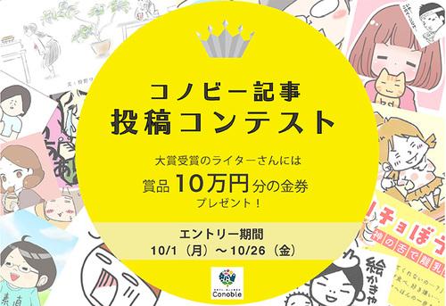 「コノビー記事投稿コンテスト」開催!!大賞は10万円分の金券プレゼント!のタイトル画像