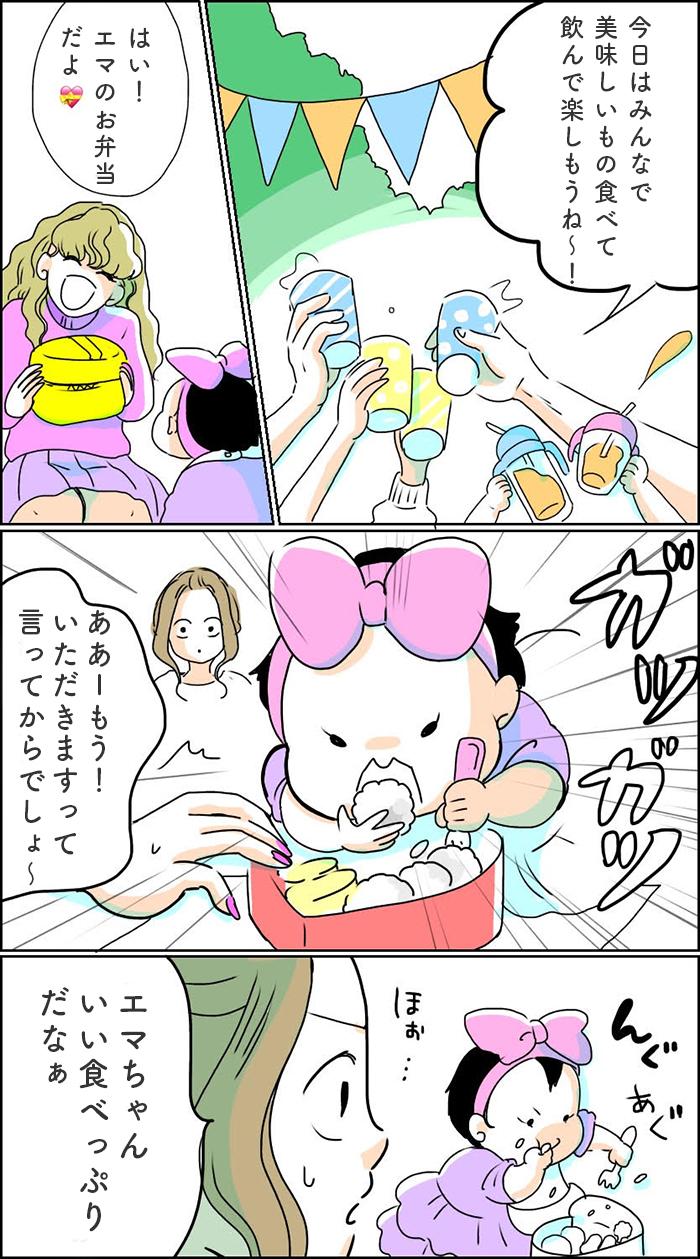 「他の子はあんなに食べるのに…」辛い時にママ友がくれた救いの言葉 ~頑なに食べないワケ~の画像5