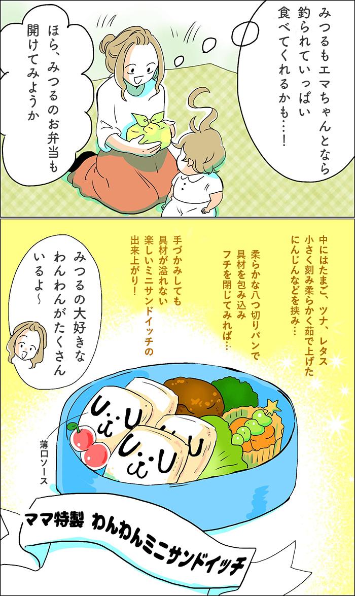 「他の子はあんなに食べるのに…」辛い時にママ友がくれた救いの言葉 ~頑なに食べないワケ~の画像6