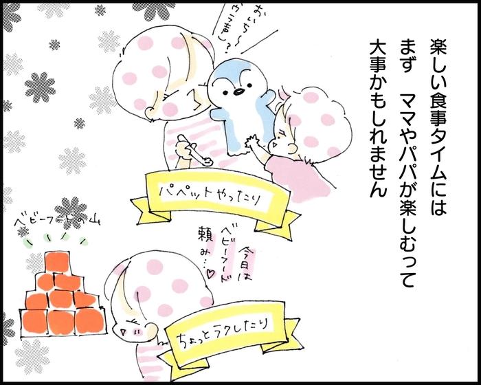 ポイントは「ママも楽しく!」離乳食を食べてくれない時にオススメな方法♪の画像12