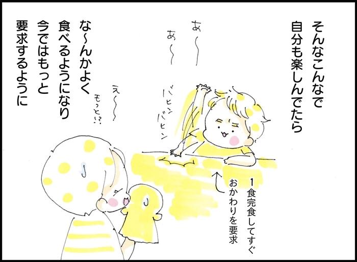 ポイントは「ママも楽しく!」離乳食を食べてくれない時にオススメな方法♪の画像10