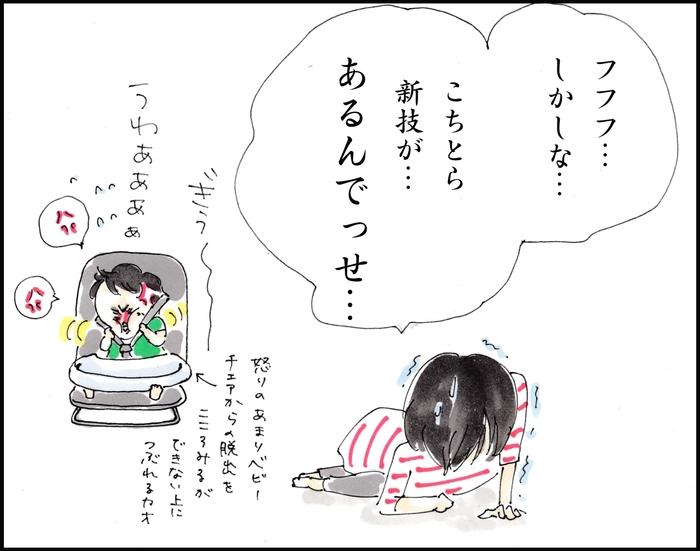 ポイントは「ママも楽しく!」離乳食を食べてくれない時にオススメな方法♪の画像4