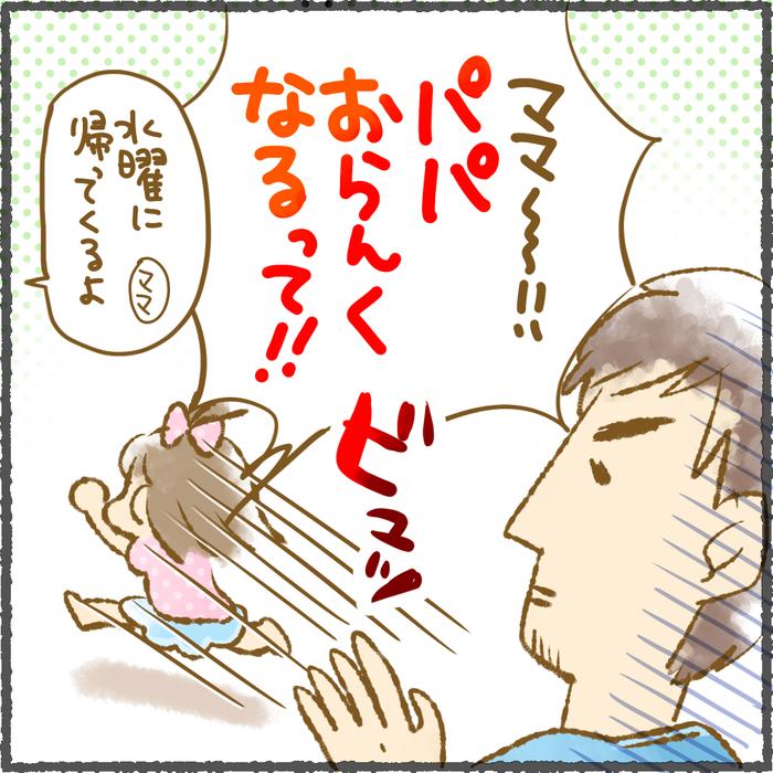 小悪魔というか…普通に悪魔?(笑)娘のパパ対応が最強!の画像8