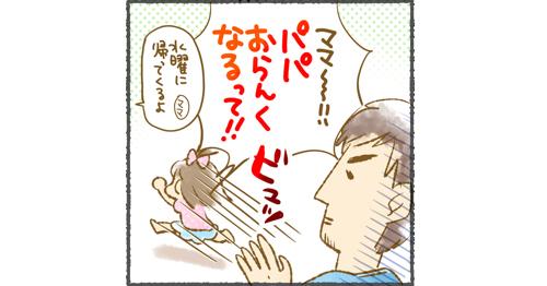 小悪魔というか…普通に悪魔?(笑)娘のパパ対応が最強!のタイトル画像