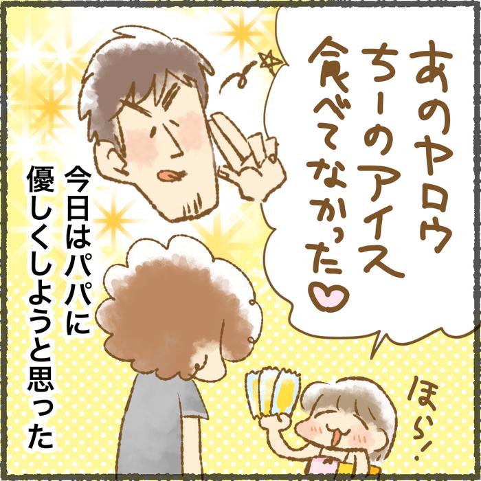 小悪魔というか…普通に悪魔?(笑)娘のパパ対応が最強!の画像16