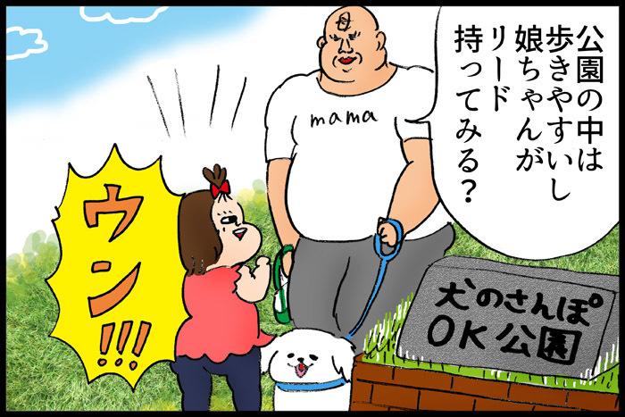 3歳娘の犬のお散歩デビュー!さっそく訪れた試練に、どう対応する…!?の画像6