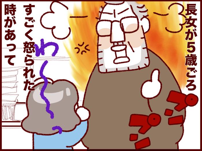 パパに叱られた娘の「ある行動」に、母のツッコミが止まらない!(笑)の画像1